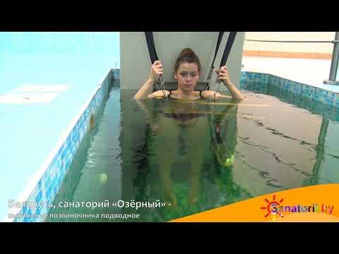 Санаторий Озёрный - подводное вытяжение позвоночника, Санатории Беларуси