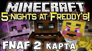 Minecraft хоррор карта FNAF 2