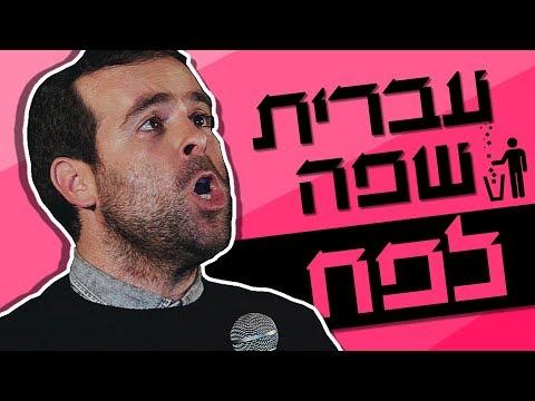 אודי כגן סטנדאפ - עברית שפה לפח