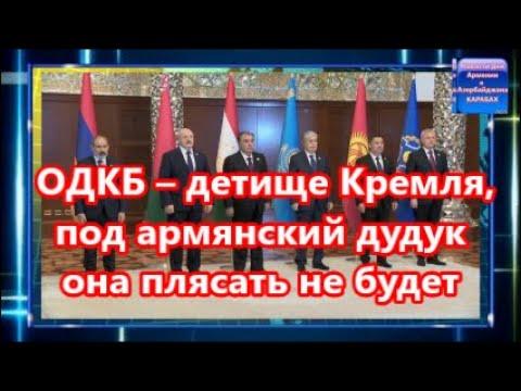 ОДКБ – Кремль  под армянский дудук плясать не будет