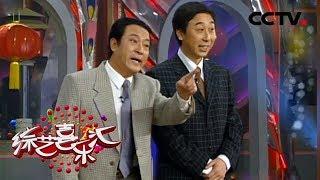 [综艺喜乐汇] 相声《瞧这俩爹》  CCTV综艺