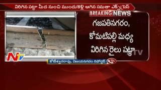 Train Accident Missed by Inches || Track Brakes || #Samta Express || Vizianagaram || NTV