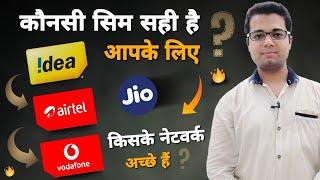 Which Network Is Best? | AirTel | Jio | Vodafone | Idea | Which Network Has Best Coverage? SIM Card📲
