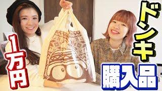 【1万円】ドンキの購入品を紹介しちゃうからね!!! thumbnail