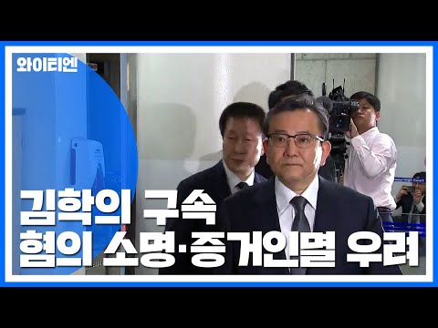 [속보] '뇌물·성 접대' 김학의 구속...수사 탄력 / YTN