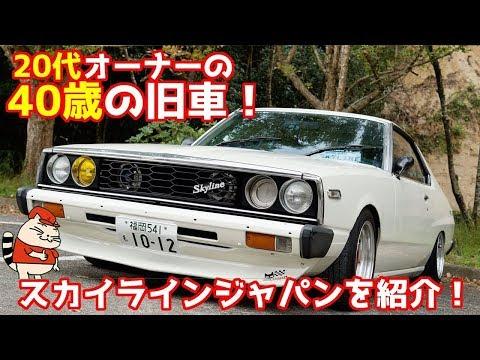 【愛車紹介】20代オーナーの名車スカイラインジャパンを紹介!旧車好きには堪らない当時感満載!【ニッサン スカイライン ジャパン】