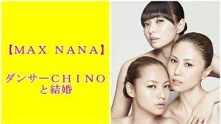 【関連動画】 □安室奈美恵 & NANA (MAX Stay gold 2001 2014-09-04 http...