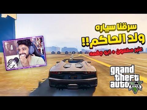 We Stole the Governor's Car 💔😔!!! (سرقنا سيارة ولد الحاكم - قراند حياة واقعية ( رحنا فيها - MjrmGames