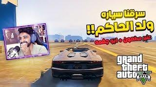 سرقنا سيارة ولد الحاكم - قراند حياة واقعية ( رحنا فيها !!! )💔😔