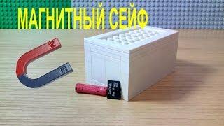 МИНИ МАГНИТНЫЙ СЕЙФ из LEGO
