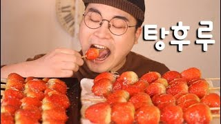 탕후루 먹방~!! 리얼사운드 social eating Mukbang(Eating Show)
