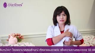 Repeat youtube video วีธีการนวดหน้าอกหลังทำศัลยกรรมเสริมหน้าอก โรงพยาบาลเลอลักษณ์