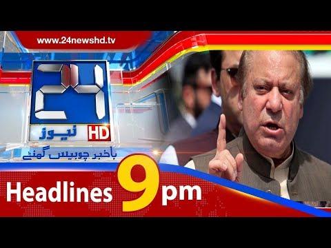 News Headlines | 09:00 PM | 5 March 2018 | 24 News HD