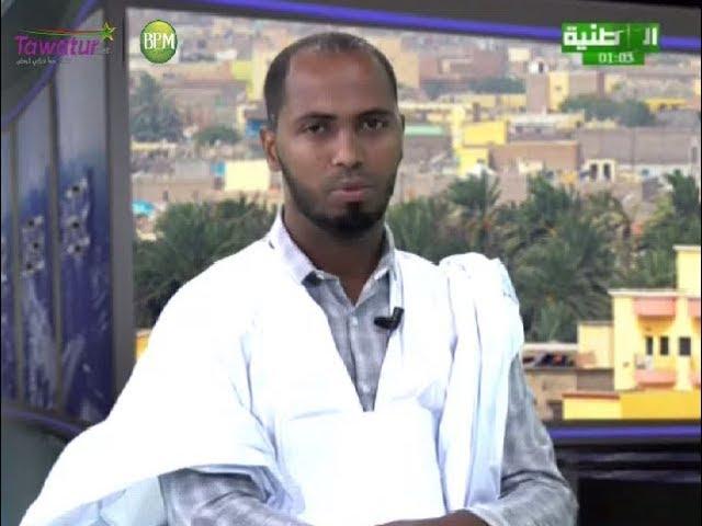 صباح الوطنية مع الميكانكي إسماعيل ولد أحمد لعبيد | قناة الوطنية