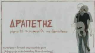 Βασίλης Παπακωνσταντίνου - Δραπέτης Μέρος 1ο - Digital Booklet -Full Album