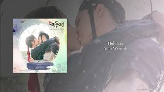 Huh Gak - Your Warmth (OST Part.8 The Tale of Nokdu)
