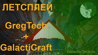 Летсплей на сервере GalacticTech.ru #2 - Майнинг... Суперскучное копалово))