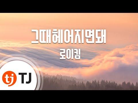 [TJ노래방] 그때헤어지면돼 - 로이킴(Roy Kim) / TJ Karaoke