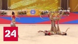 Российские гимнастки взяли золото чемпионата мира в групповом многоборье - Россия 24