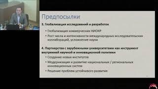 видео Управление международного сотрудничества и интернационализации