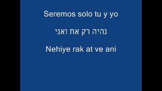 Sasha Sokol | Benny Ibarra | Erik Rubin | Serás el Aire | אוויר תהיי | תרגום בעברית