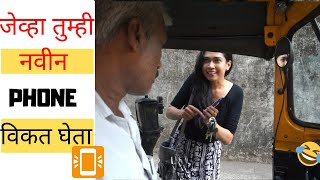 When Indians Buy a New Phone | MARATHI | Madhuri Desai |