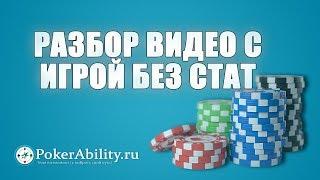Покер обучение | Разбор видео с игрой без стат