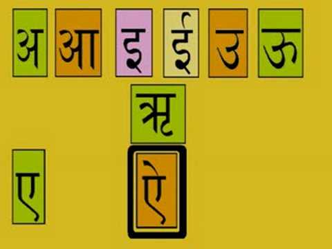 Let S Learn Hindi Vowels Youtube