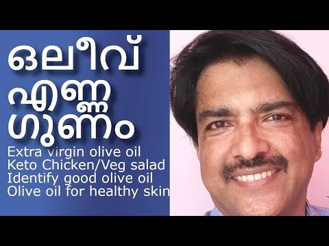 olive oil health benefits malayalam | olive oil keto diet | ഒലീവ് എണ്ണ ഗുണം