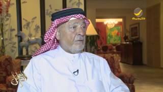 حسان الياسين رفيق عمر لراحل سعود الفيصل يتحدث عنه لبرنامج الراحل