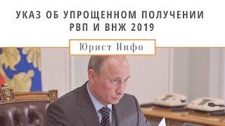 упрощенное получение РВП и ВНЖ. Новый закон 2019