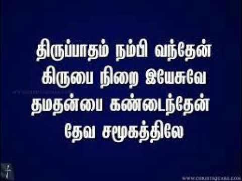 Thiruppatham Nambi Vanthen - Tamil Christian Song