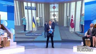 Россия-Турция-Украина. Время покажет. 08.08.2019