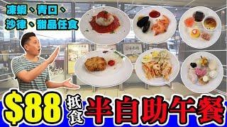 [HEA住去食] $88超值半自助午餐| 豐膳西餐廳| 九龍灣美食