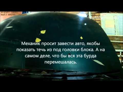 Мошенничество в автосервисе    AvtoServisInfo