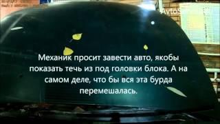 Мошенничество в автосервисе    AvtoServisInfo(, 2015-09-21T18:02:23.000Z)