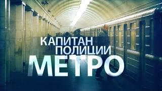 """Титры сериала """"Капитан полиции Метро"""""""