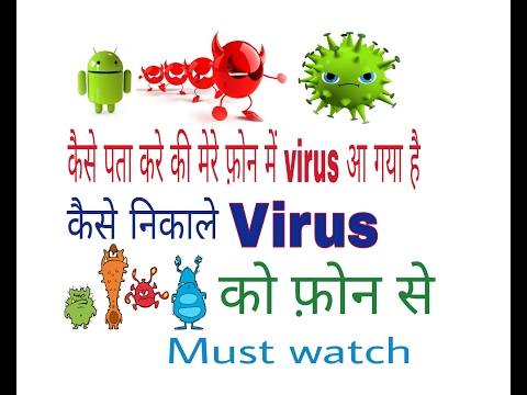 How To Remove Virus From Android Phone!!remove Virus From Android - My India!!👍👍👍👍