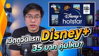 Disney+ Hotstar มีอะไรให้ดูบ้าง คุ้มไหม เดือนละ 35 บาท