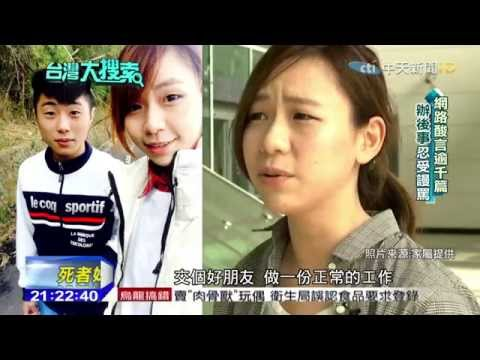 2015.10.24台灣大搜索/弟酒駕亡?!警結案 「姊扮柯南:他不會開車啊」