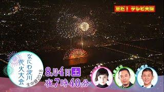 2018年8月4日(土)夜7時40分~8時54分放送 なにわ淀川花火大会 ...