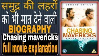 Chasing Mavericks full movie explanation in Hindi|समुद्र की लहरों को मात देने वाली Biography|GOT|