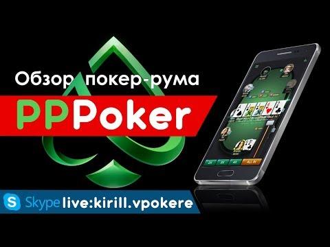 PPPoker: обзор покер рума. рейкбек. доступ в PPPoker