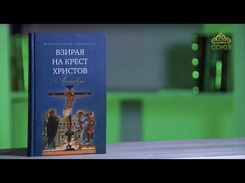 У книжной полки. Иеромонах Никон (Париманчук). Взирая на Крест Христов. Проповеди