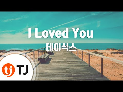 [TJ노래방] I Loved You - 데이식스 / TJ Karaoke