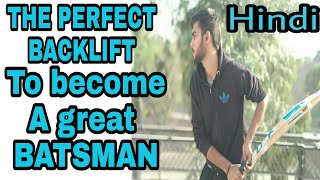 hello guys is video main maine btaya h what is backlift. low backli...