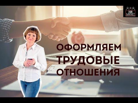 Оформление сотрудника на работу в организацию