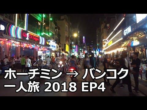 昼のドンコイ通り、夜のブイビエン通り | ホーチミン→バンコク一人旅 2018 EP4 | Dong Khoi Street And Bui Vien Street