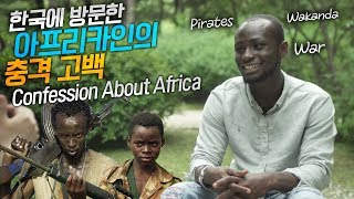 (Eng) 월드컵, 전쟁, 해적 한국에 처음 와본 아프리카 외국인의 충격 고백, 외국인 반응 - Confession About Africa