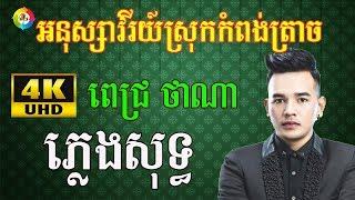 Pich Thana អនុស្សាវរីយ៍ស្រុកកំពង់ត្រាច ពេជ្រ ថាណា ភ្លេងសុទ្ធ